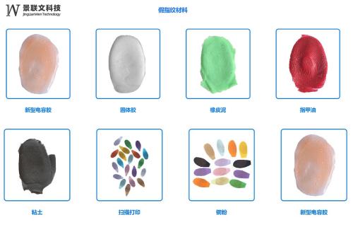 景联文科技:如何提高指纹识别的安全性?