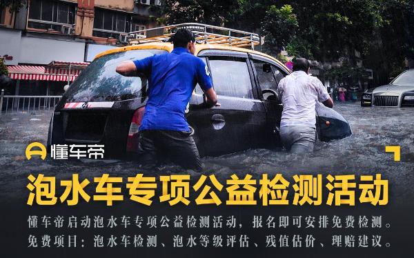 懂车帝在郑州发起车辆免费检测活动,为受灾车主提供理赔维修建议
