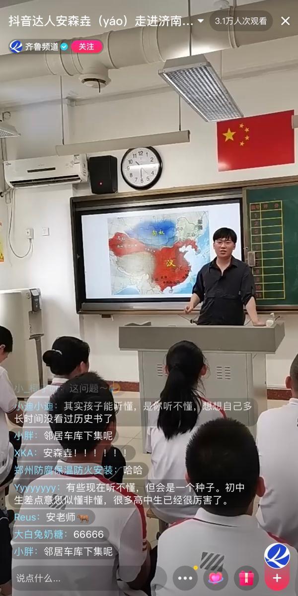 """短视频创作者走进济南中学""""教""""地理,抖音未保""""专线""""推出科普公开课"""