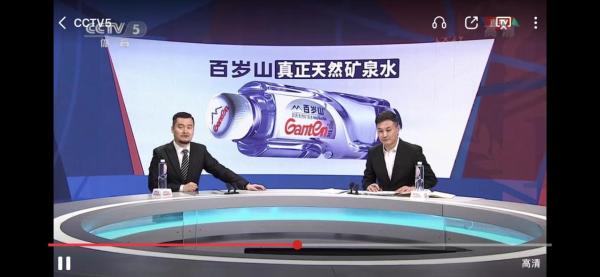 中超联赛昨日开战 真正天然矿泉水百岁山强势加持