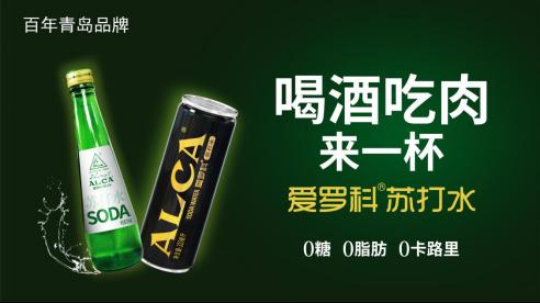 "ALCA爱罗科苏打水,""碱""化健康生活"