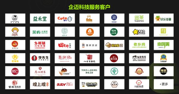 企迈云商品牌升级为企迈科技,新LOGO正式启用!