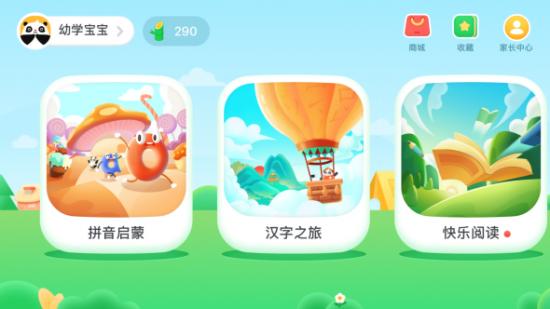 怎么教儿童识字?幼学中文APP让孩子趣味识字