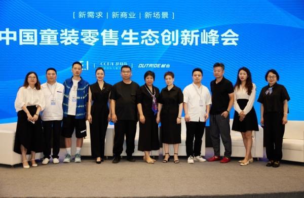 E.I一爱亮相国际儿童时尚周首秀 亲启中国童装零售生态创新峰会