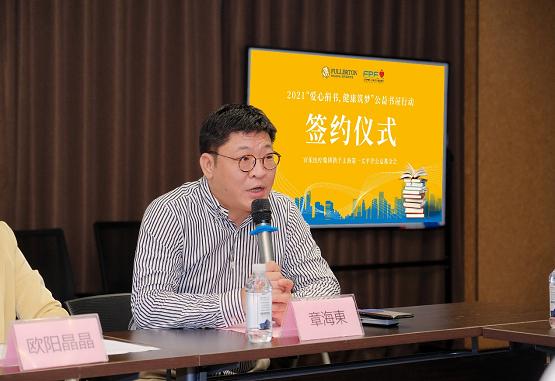 """""""爱心捐书,健康筑梦""""2021公益书屋项目在沪签约"""