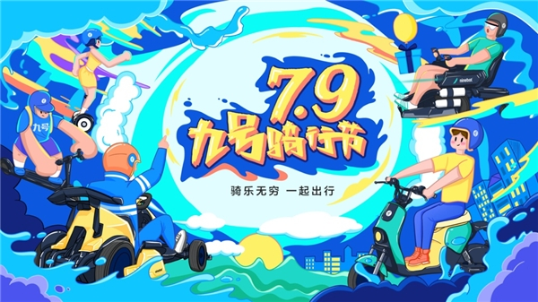 """九号公司倾情打造79骑行节,极致宠粉""""智""""造惊喜"""