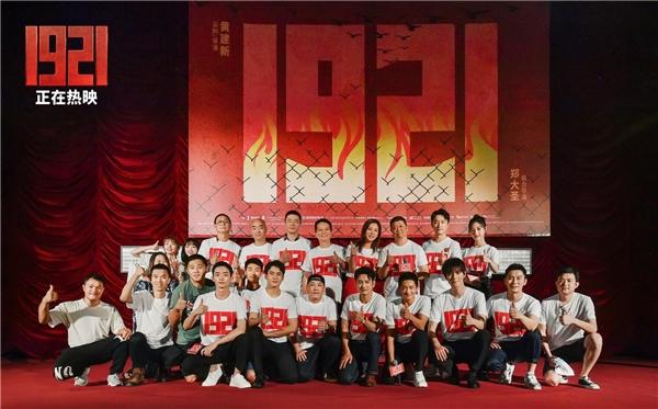 """电影《1921》""""七一""""上海首映看哭老中青观众 票务平台开分9.4!曝主题曲《没有共产党就没有新中国》MV"""