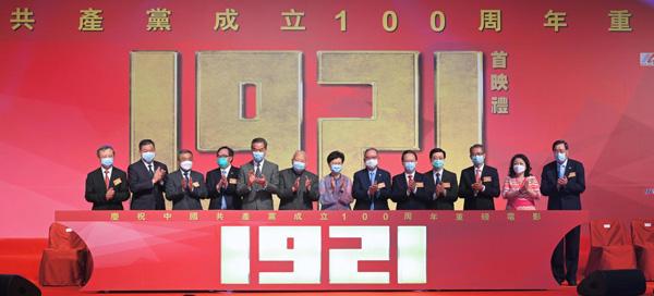 电影《1921》票房破3亿 在港首映林郑月娥期待年轻人汲取先辈精神力量