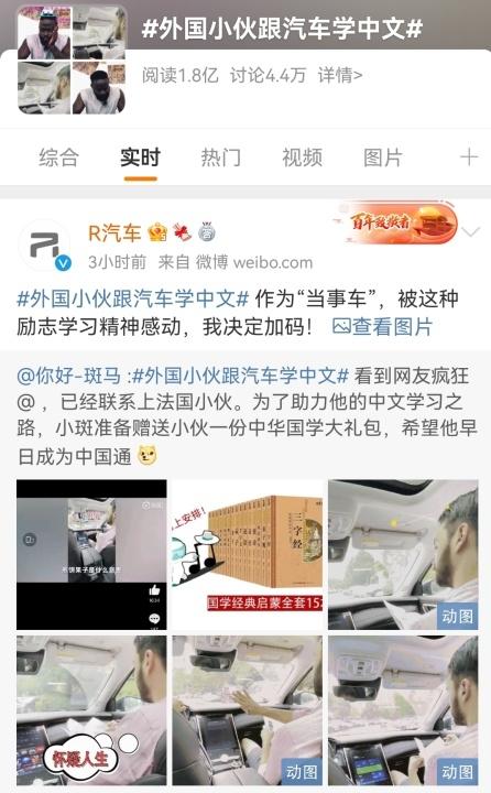 """R汽车、斑马智行、蜻蜓FM联合发布""""马上学""""计划,海量传统文化音频将上车"""