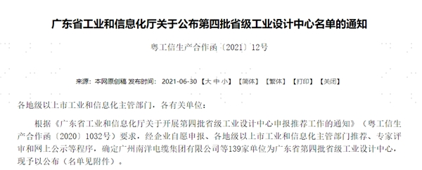 麦克韦尔获评广东省省级工业设计中心