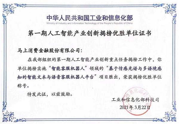 """马上消费入选工信部揭榜优胜单位 跻身AI""""国家队""""方阵"""
