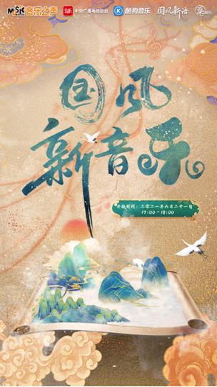 音乐之声《国风新音乐》唱响中国新声音