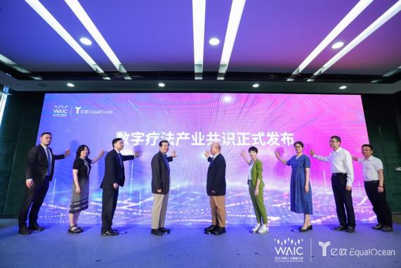 聚焦 响应健康中国战略,读懂数字疗法如何重构医疗未来