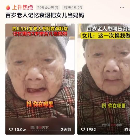 人民日报点赞!抖音百岁奶奶把女儿当妈妈,真相令人泪目