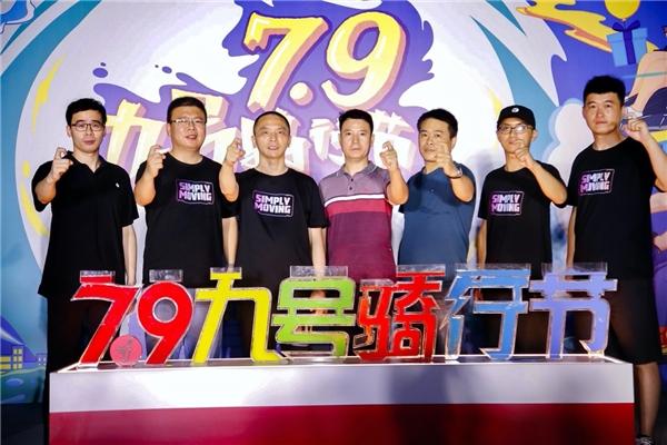"""九号公司年度IP盛宴""""79骑行节""""来袭,科技狂欢彰显智能魅力"""