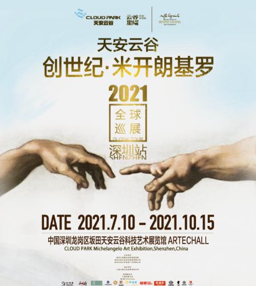 《创世纪·米开朗基罗》深圳首展抢先看