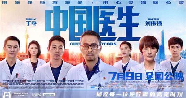 ALPD高亮版《中国医生》:捕捉每一位逆行者的高亮时刻!