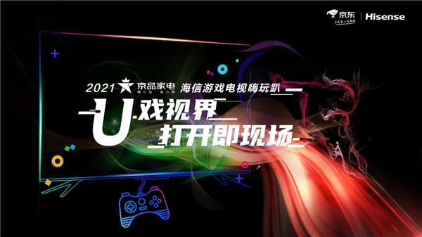 别让技术菜背锅 海信E7G-Pro京品游戏电视带你走上游戏巅峰