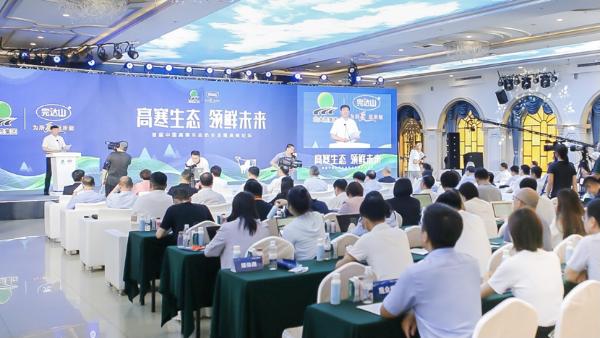凸显地域特色、打造产地品牌,奶业振兴有了新思路首届中国高寒生态奶业发展高峰论坛召开