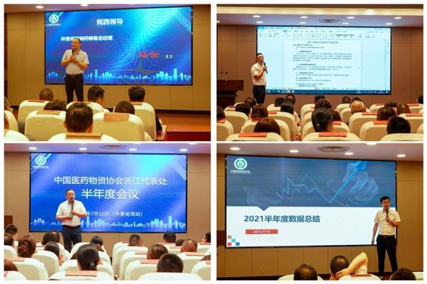 中国医药物资协会浙江代表处半年度会议于仲景宛西制药圆满召开