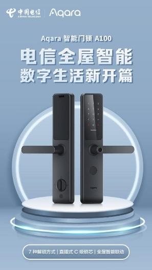 Aqara智能门锁 A100 安徽电信首发 开启全屋智能生活第一步