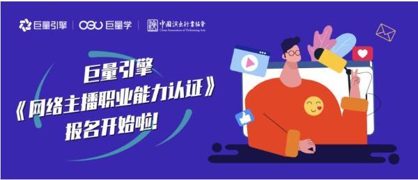 终于来了!巨量引擎联合中国演出行业协会推出《网络主播职业能力认证》