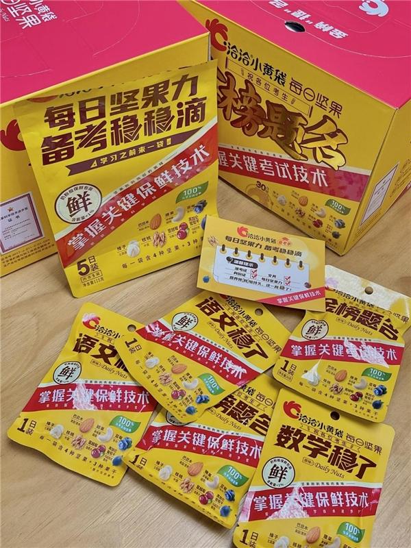 洽洽小黄袋每日坚果为学生营养加餐,助力上万学子金榜题名