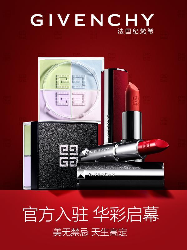 LVMH集团旗下高端品牌纪梵希美妆入驻京东 法式高定耀目来袭