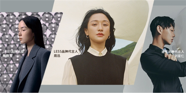 江南布衣集团三大品牌官宣代言人,多品牌战略构建多维生态圈
