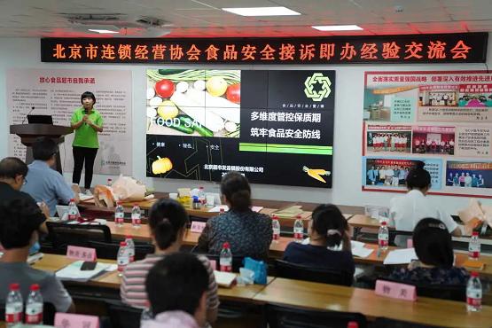 超市发:参加推进质量管理小组活动启动仪式暨食品安全接诉即办经验交流会