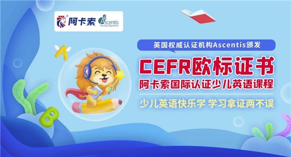 阿卡索在线英语素质教育,帮助更多中国孩子自信地面对世界