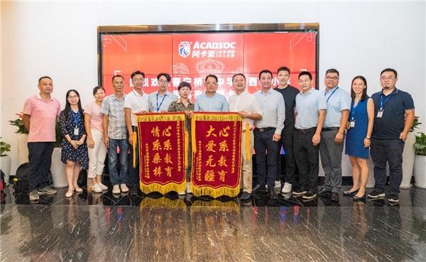 感恩阿卡索的公益爱心 普宁桥柱中学和西楼小学到访交流赠锦旗