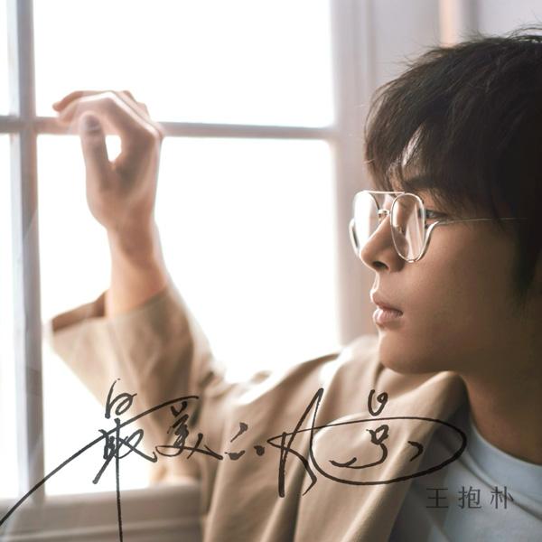 在路上:王抱朴再发单曲《最美的风景》是青春该有的样子