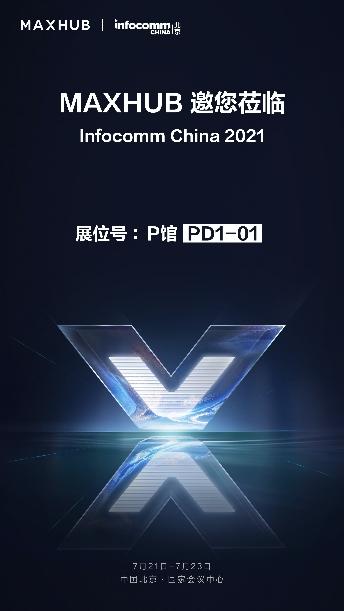 MAXHUB四大智慧解决方案将登陆InfoComm,亮点提前公开
