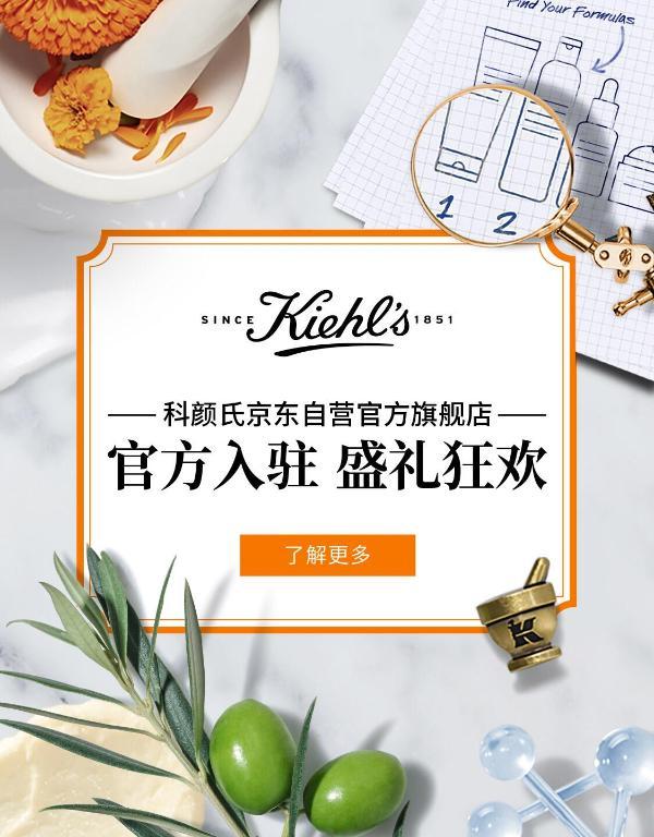 科颜氏京东自营官方旗舰店盛大开启 170年历史 护肤成分源自天然