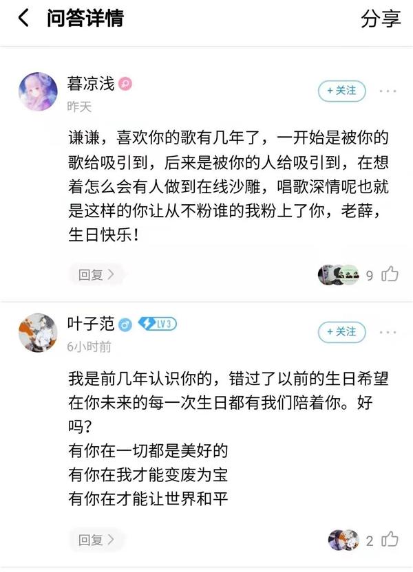 薛之谦生日福利大放送 粉丝云集酷狗粉丝说为老薛庆生