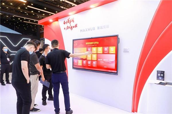 围观InfoComm China 2021超人气MAXHUB展馆,四大智慧方案抢眼