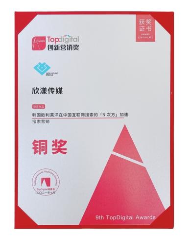欣漾传媒造势欧利芙洋中国市场 喜获TopDigital创新营销大奖