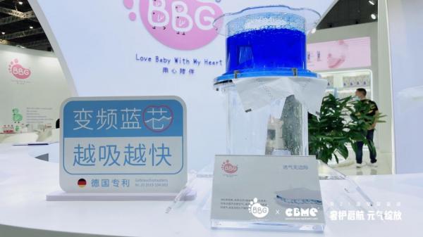 BBG纸尿裤2021CBME精彩开展,传递奢护1000天育儿理念