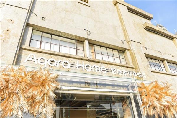 全球首家Aqara Home城市体验中心开业!解码全场景数字家庭新生活