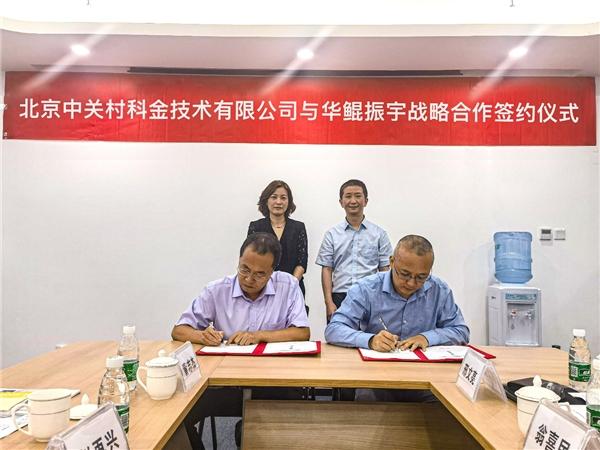 中关村科金与华鲲振宇达成战略合作 共建信创产业生态
