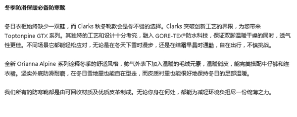 Clarks 2021秋冬 型走风潮
