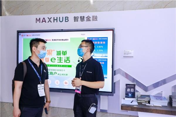 惊艳北京InfoComm,MAXHUB智慧解决方案助力行业数字化转型