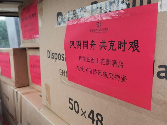 宏昆酒店集团旗下朗丽兹西山花园酒店向河南防汛抗灾捐赠支援物资