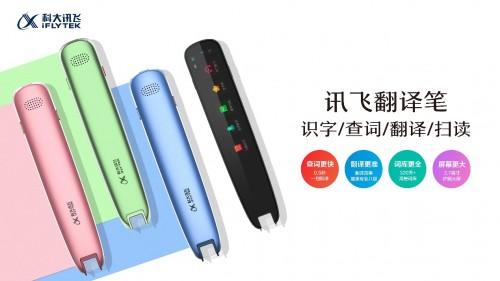 智慧教育专家科大讯飞的又一力作:讯飞翻译笔S11正式发布