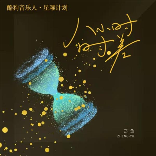 三首作品热评破万,《怎叹》原唱郑鱼频繁霸榜,酷狗音乐人作品出圈