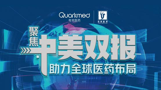 夸克医药成功举办中美双报主题沙龙