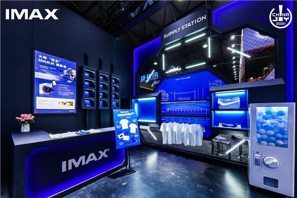"""IMAX参展2021 ChinaJoy """"空间站""""主题展区炫酷来袭"""