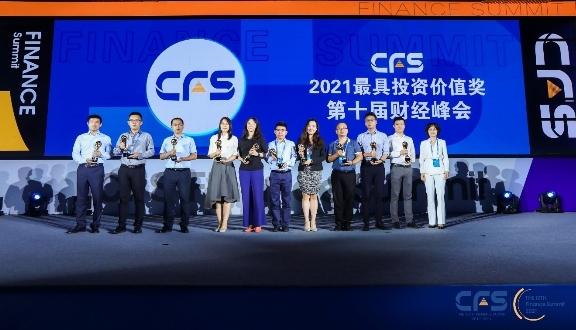 """极目生物获第十届中国财经峰会""""2021最具投资价值奖"""""""
