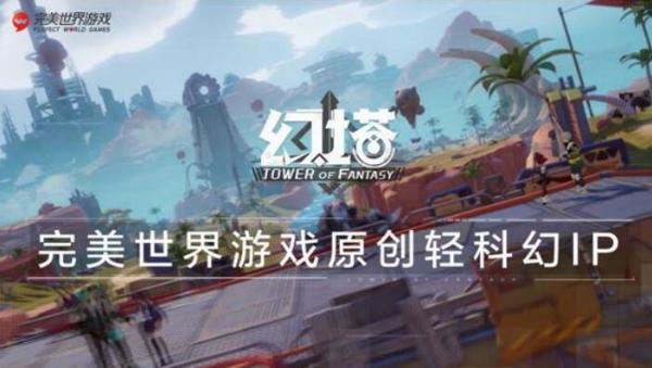 《幻塔》今日三测 完美世界着力MMO创新转型